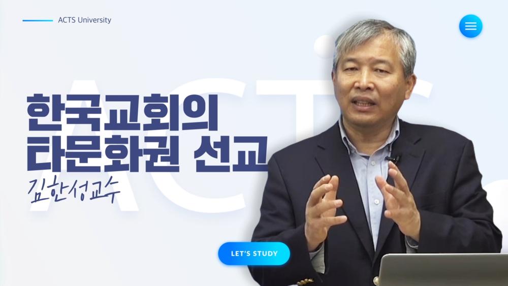 한국교회의 타문화권 선교 이미지