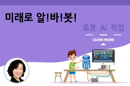 [로봇+AI] 미래로 알!바!봇! 이미지