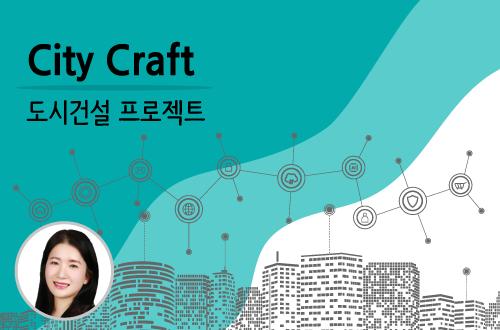 [건설+AI] City Craft 이미지