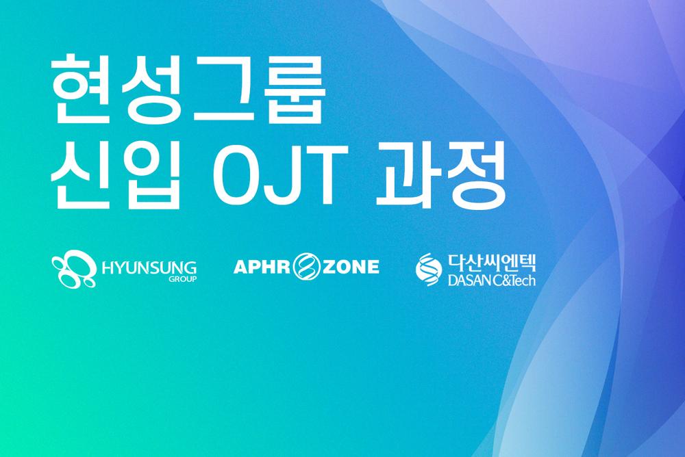현성 그룹 신입 OJT 과정