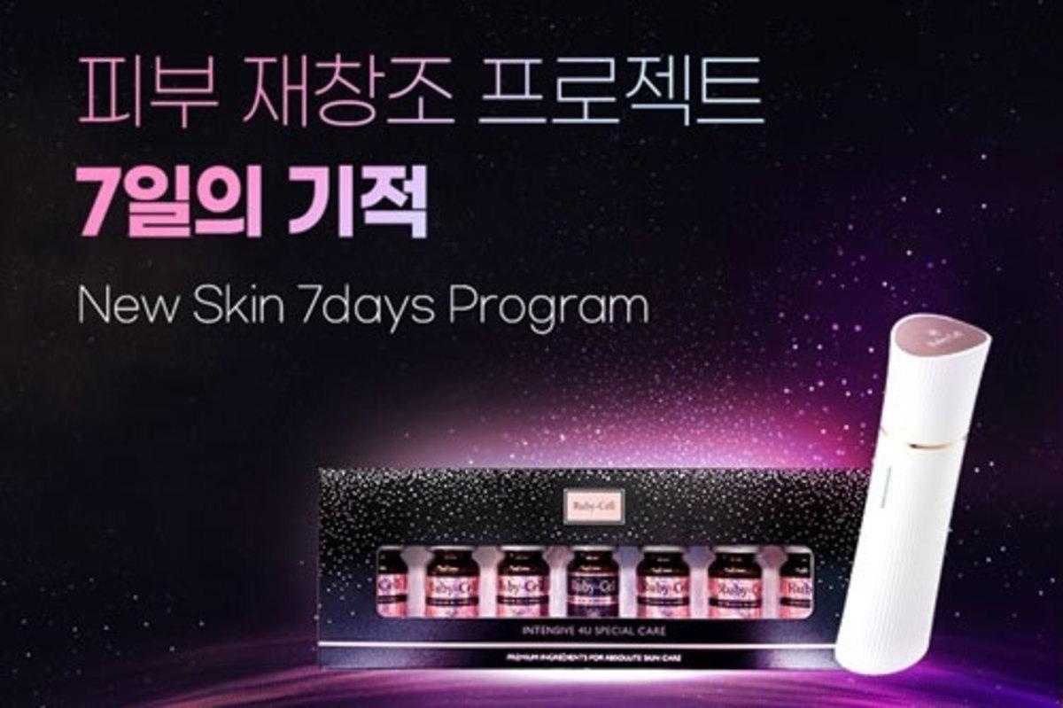 피부 재창조 프로젝트 7일의 기적!