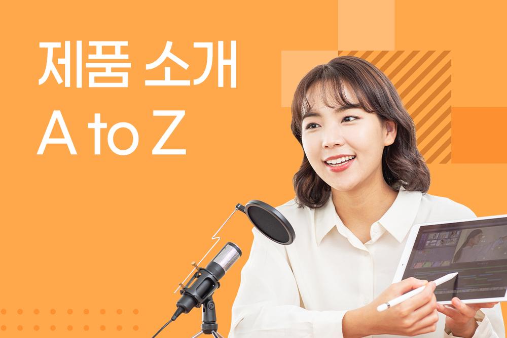 제품 소개 A to Z