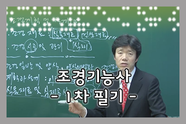 COUNQUEST 조경기능사 필기 이미지