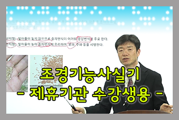 조경기능사 실기[수강생용]