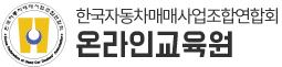 한국자동차매매사업조합연합회