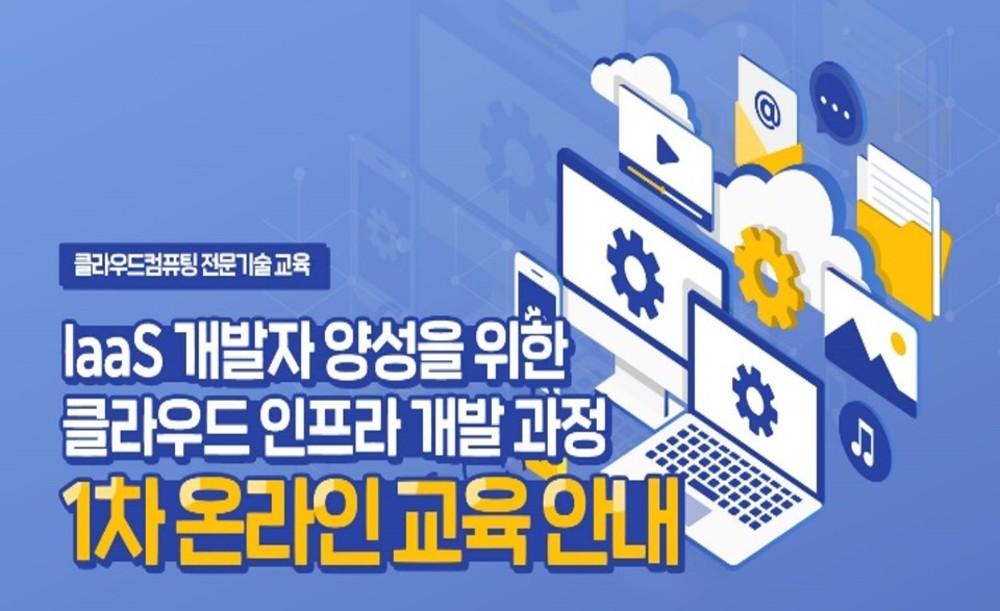 [온라인] IaaS 개발자 양성을 위한 클라우드 인프라 개발 1차 이미지