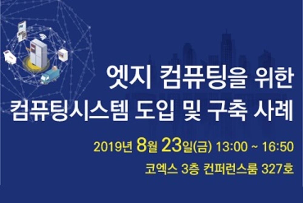 [무료세미나][KCIA] 엣지 컴퓨팅을 위한 컴퓨팅시스템 도입 및 구축 사례 (08.23, 13:00 ~16:50)