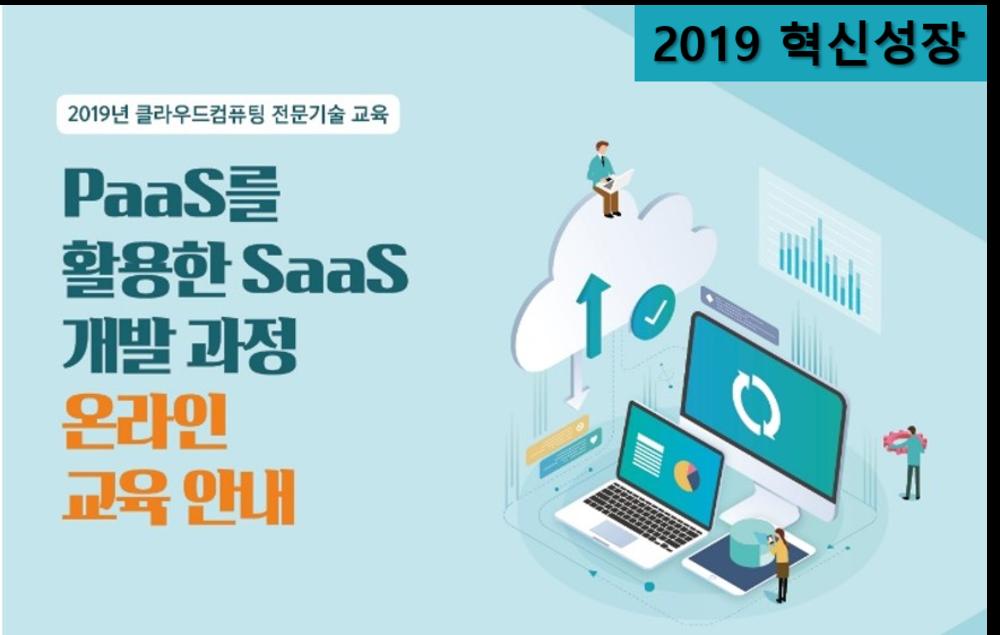 [2019 혁신성장] PaaS를 활용한 SaaS 개발과정