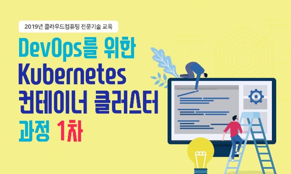 DevOps를 위한 Kubernetes 컨테이너 클러스터 과정 1차