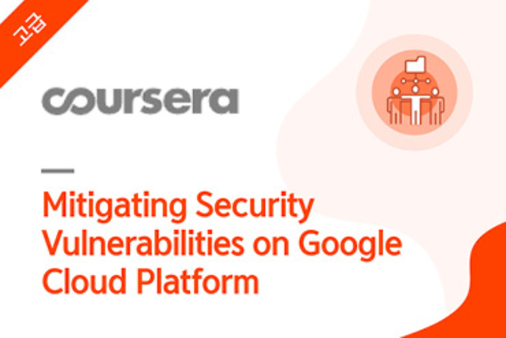 Mitigating Security Vulnerabilities on Google Cloud Platform