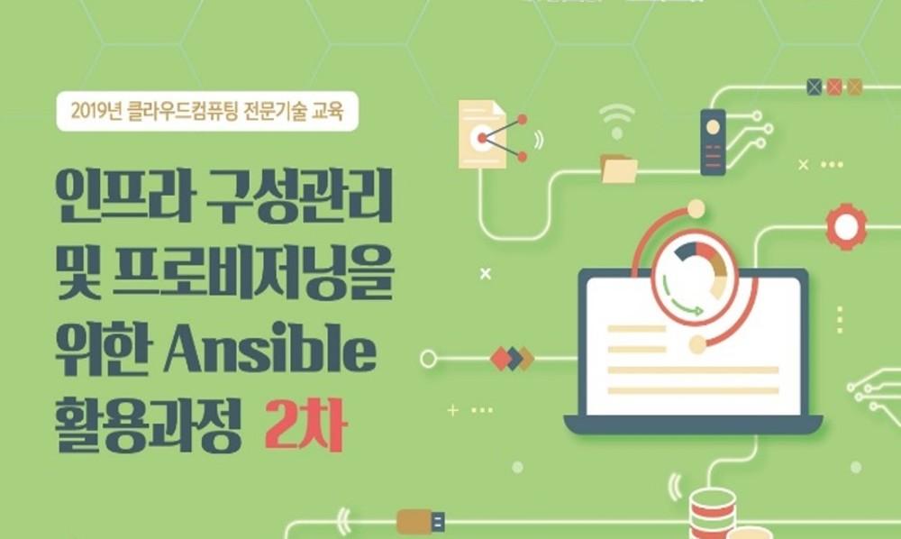 인프라 구성관리 및 프로비저닝을 위한 Ansible 활용과정 2차
