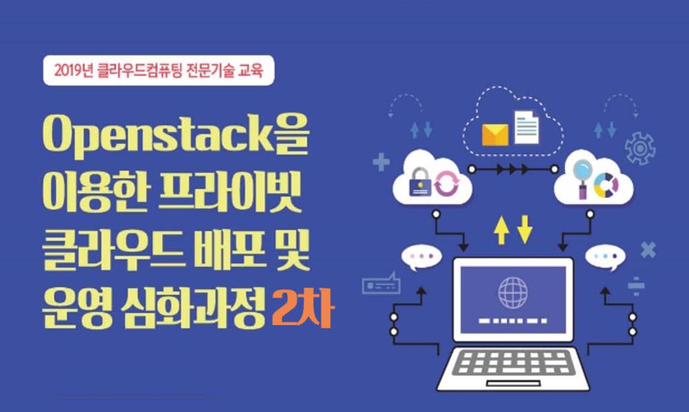 OpenStack을 이용한 프라이빗 클라우드 배포 및 운영 심화과정 2차