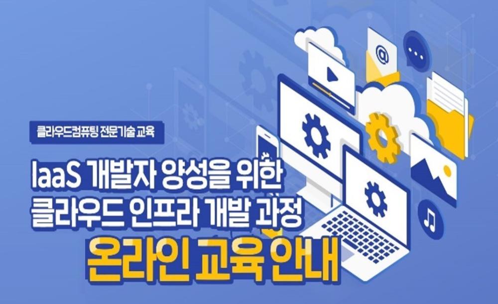 [온라인] IaaS 개발자 양성을 위한 클라우드 인프라 개발 3차 이미지