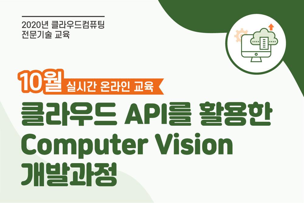 [실시간 온라인 교육] 클라우드 API를 활용한 Computer Vision 개발과정 10월 이미지