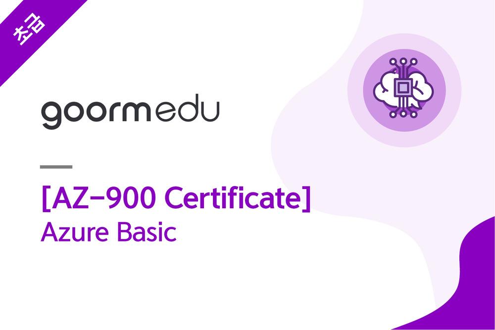 [AZ-900 Certificate] Azure Basic