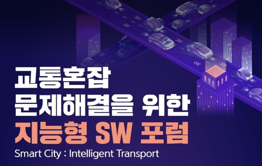 [무료세미나] 교통혼잡 문제해결을 위한 지능형 SW 포럼 (11.08, 코엑스 203호)