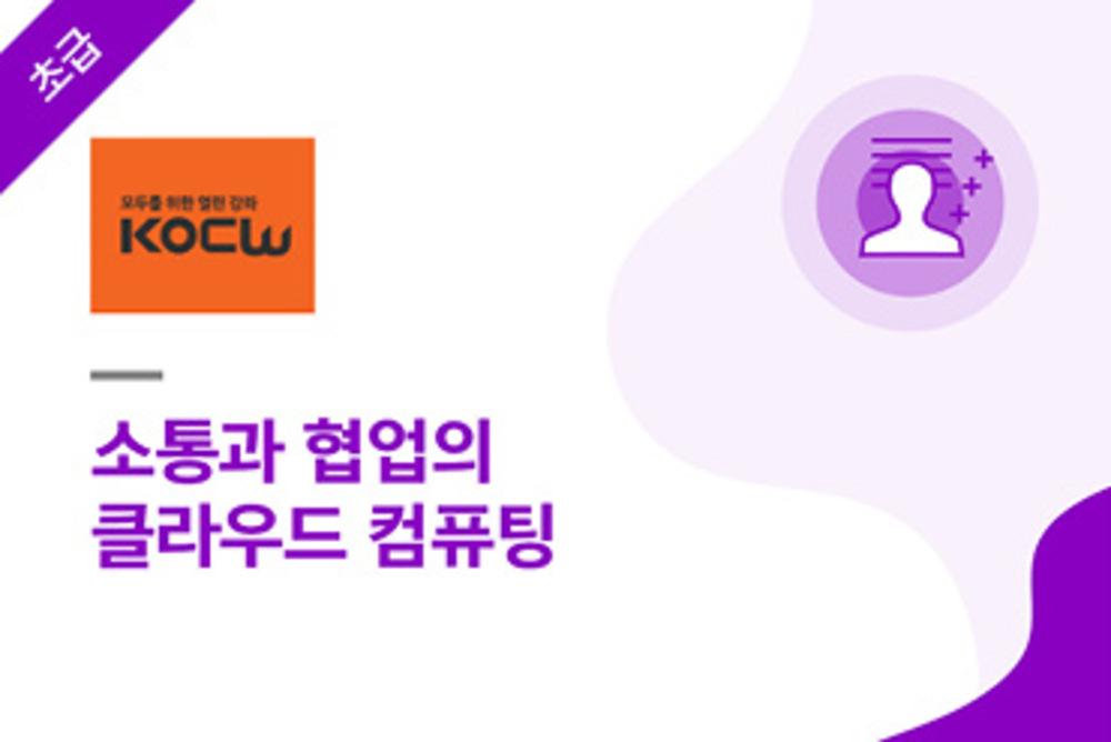 소통과 협업의 클라우드 컴퓨팅