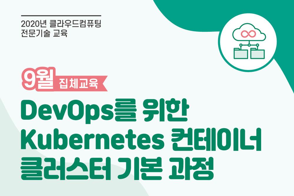 DevOps를 위한 Kubernetes 컨테이너 클러스터 기본 과정 9월