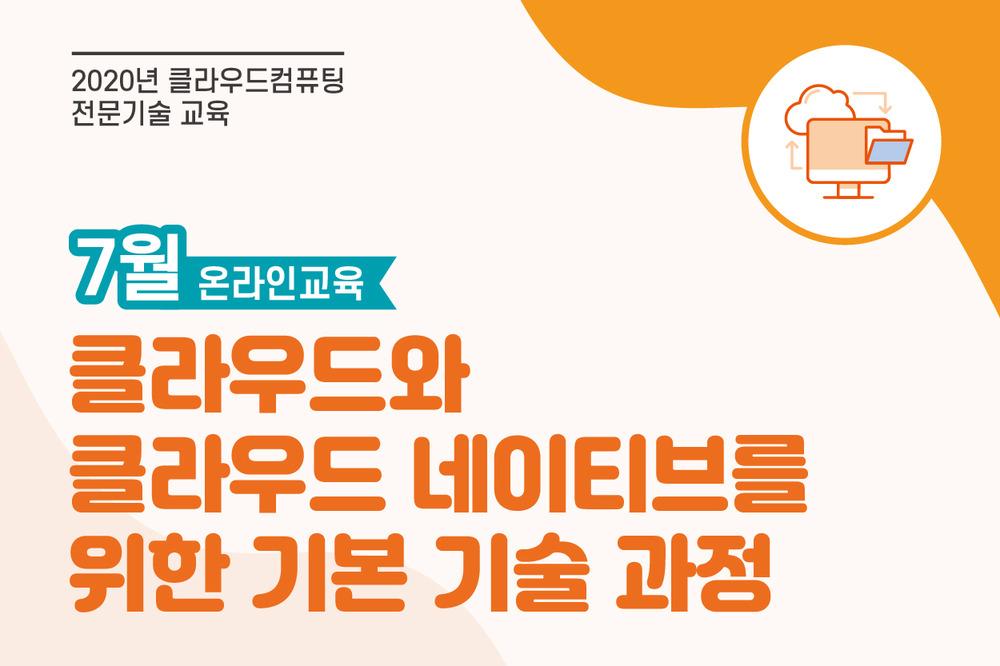 [온라인] 클라우드와 클라우드 네이티브를 위한 기본 기술 과정 7월