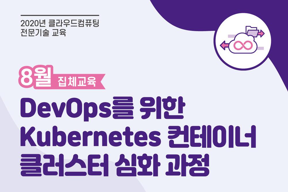 DevOps를 위한 Kubernetes 컨테이너 클러스터 심화 과정 8월