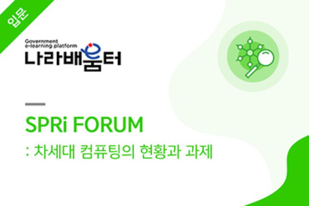 SPRi FORUM- 차세대 컴퓨팅의 현황과 과제
