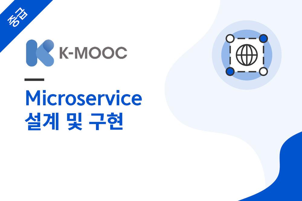 Microservice 설계 및 구현