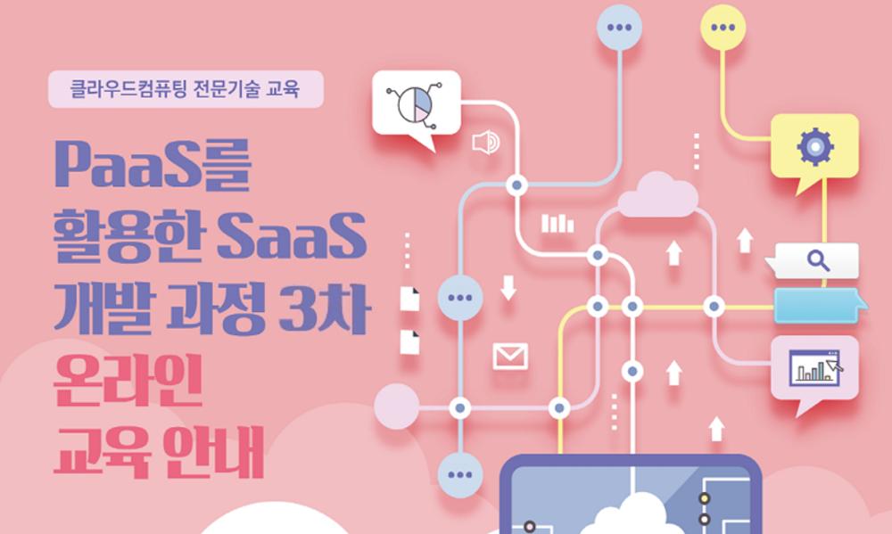 [온라인] PaaS를 활용한 SaaS 개발과정 3차 이미지