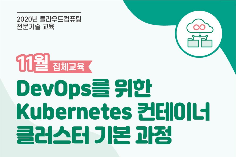 DevOps를 위한 Kubernetes 컨테이너 클러스터 기본 과정 11월 이미지