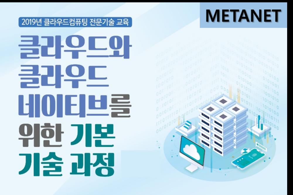 [METANET] 클라우드와 클라우드 네이티브를 위한 기본 기술 과정