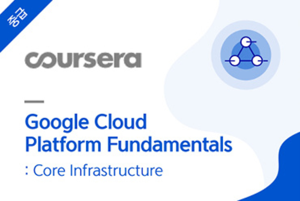 Google Cloud Platform Fundamentals: Core Infrastructure