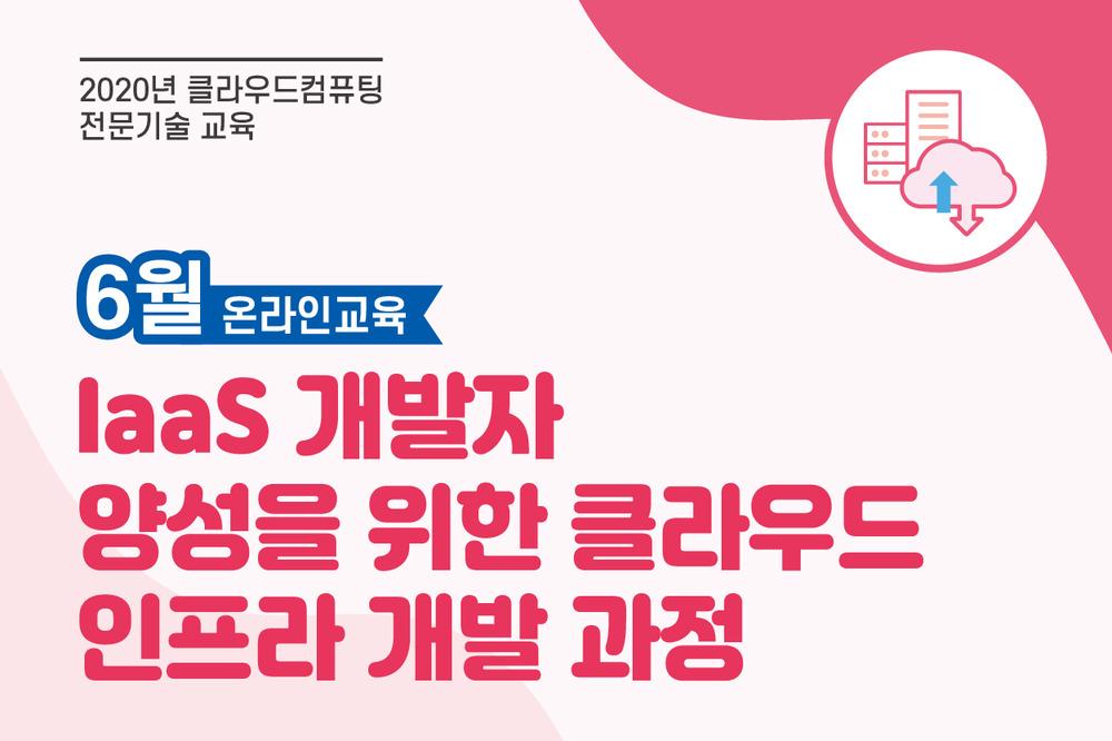 [온라인] IaaS 개발자 양성을 위한 클라우드 인프라 개발 6월