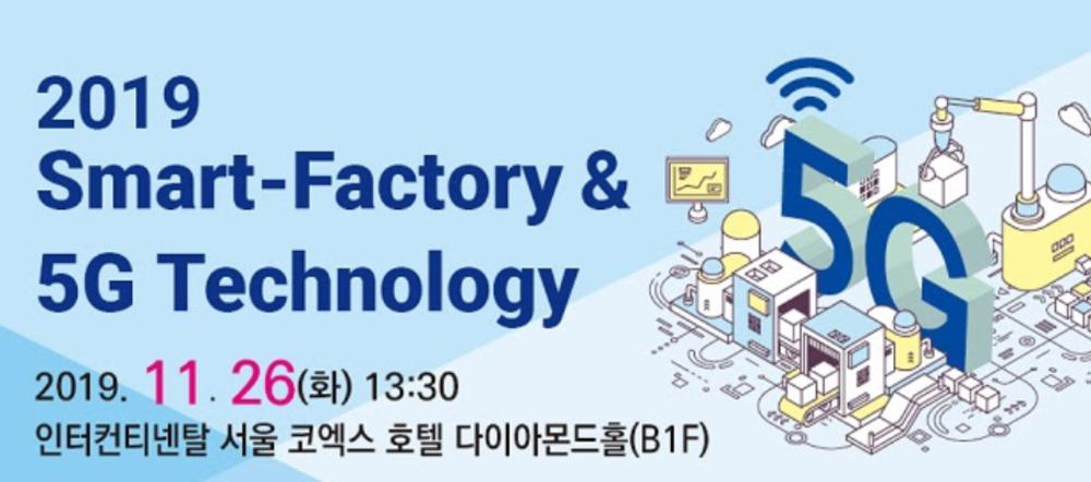 [무료세미나] 2019 Smart-Factory & 5G Technology (11.26 화, 인터컨티넨탈 서울 코엑스 호텔 다이아몬드홀(B1F))