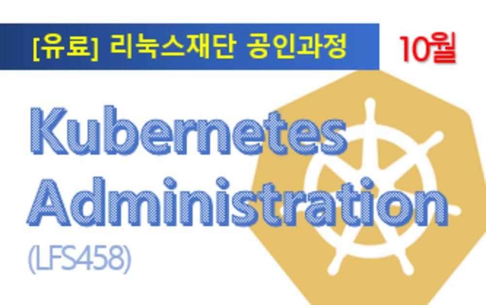 [리눅스재단공인과정_ LFS458] Kubernetes Administration 10월과정