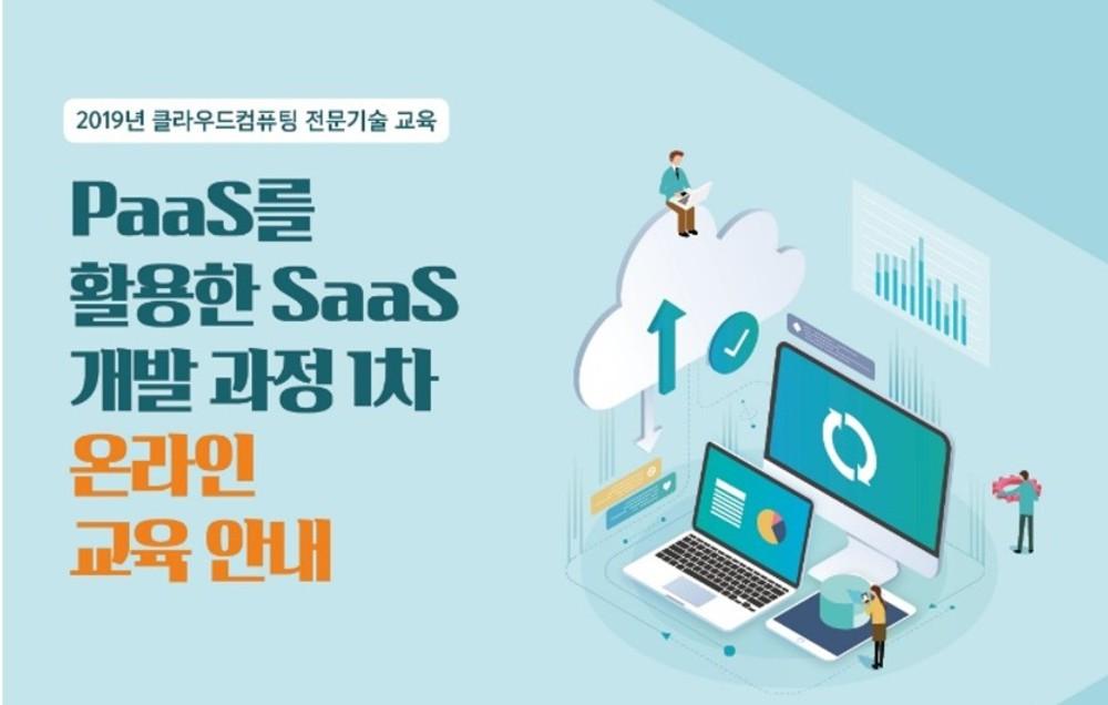 [온라인] PaaS를 활용한 SaaS 개발과정 1차