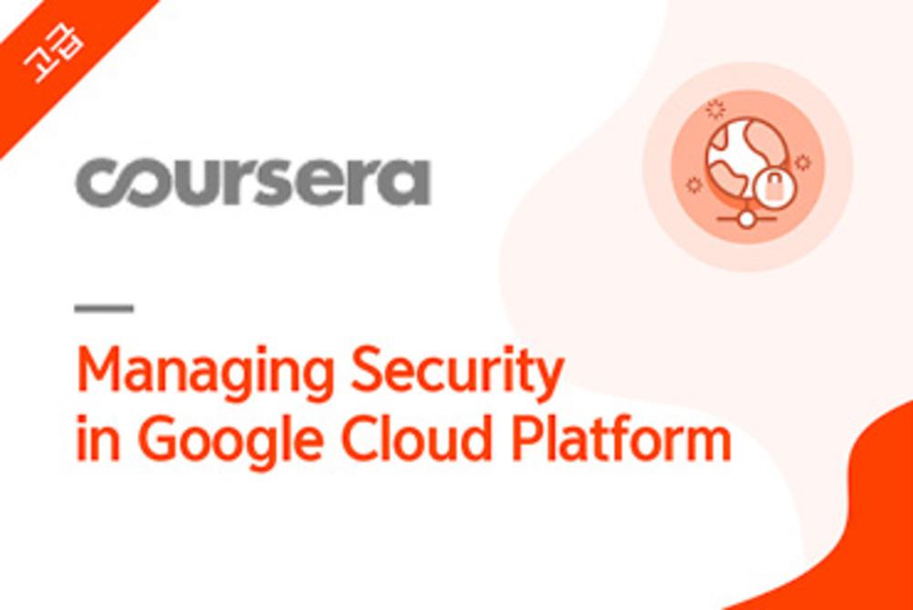 Managing Security in Google Cloud Platform