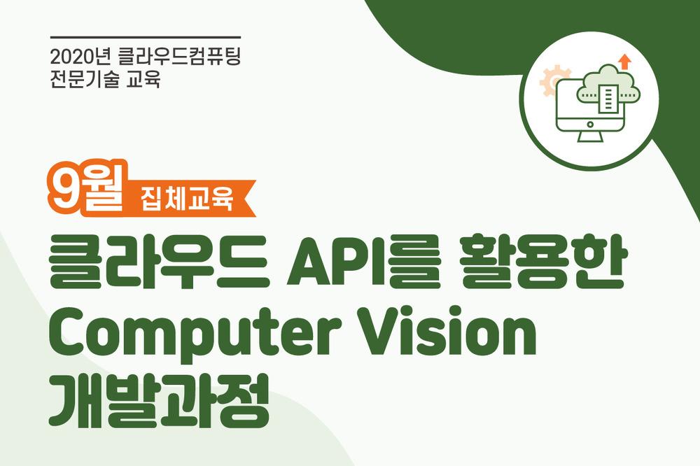클라우드 API를 활용한 Computer Vision 개발과정 9월