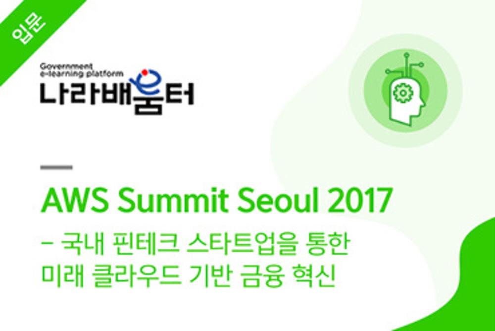 AWS Summit Seoul 2017 - 국내 핀테크 스타트업을 통한 미래 클라우드 기반 금융 혁신