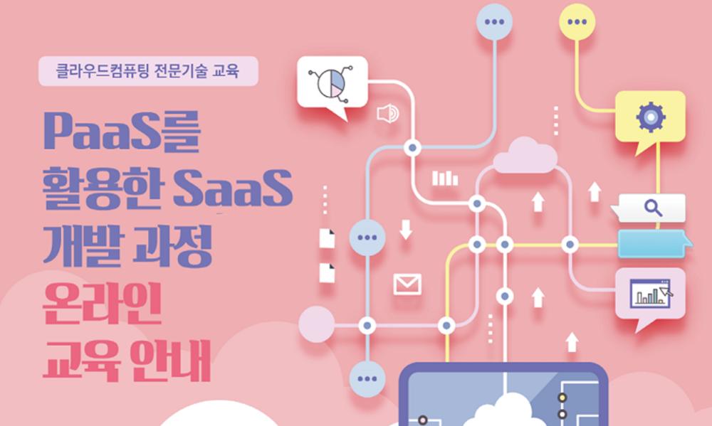 [온라인] PaaS를 활용한 SaaS 개발과정 5차 이미지