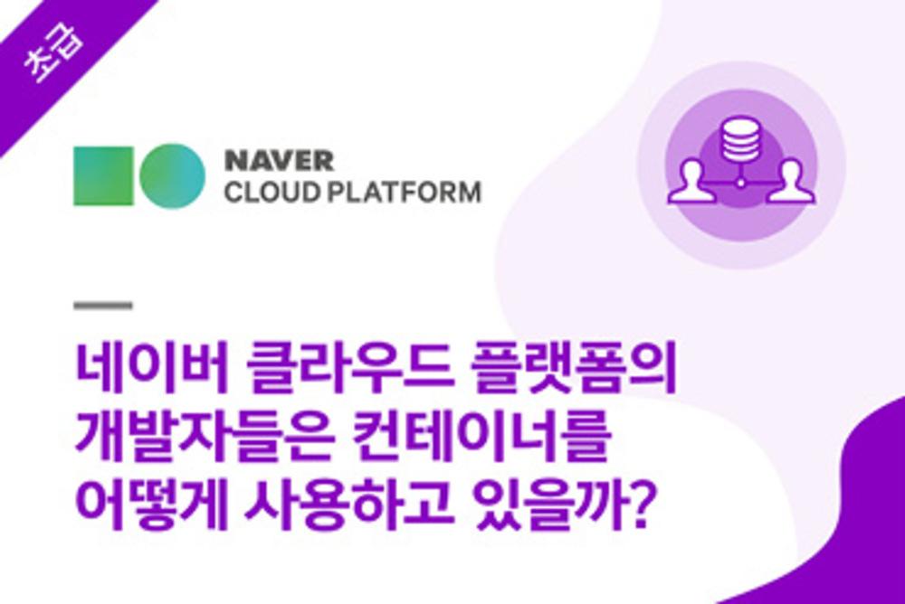 네이버 클라우드 플랫폼의 개발자들은 컨테이너를 어떻게 사용하고 있을까?