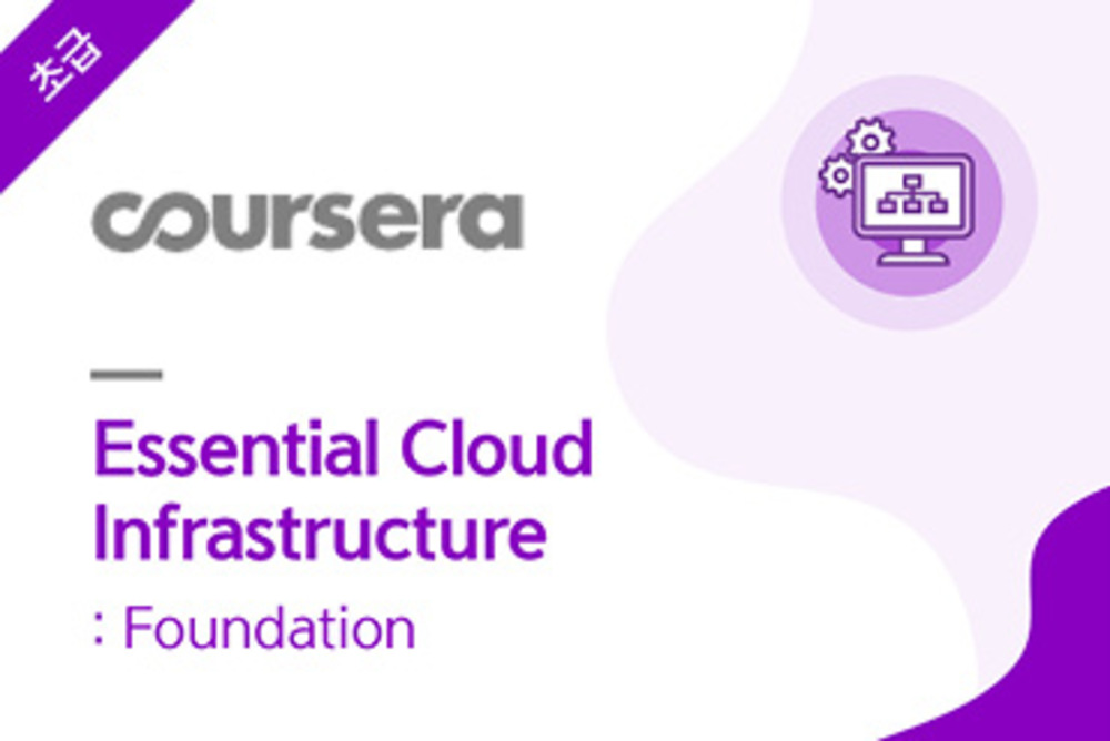 Essential Cloud Infrastructure: Foundation