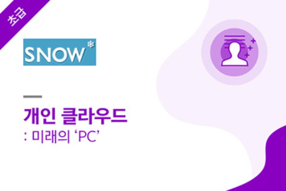 개인 클라우드: 미래의 'PC'