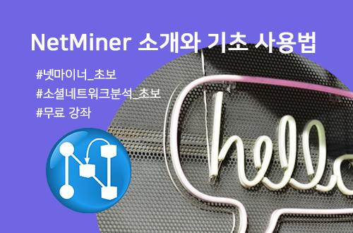 NetMiner 소개와 기초 사용법 이미지