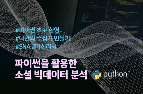Python을 활용한 소셜 빅데이터 분석 이미지