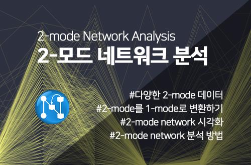 2-모드 네트워크 분석 이미지
