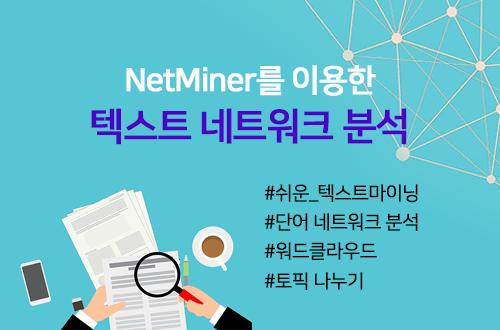 NetMiner를 이용한 텍스트 네트워크 분석 이미지