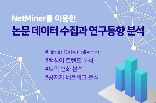 NetMiner를 이용한 논문 데이터 수집과 연구동향분석 이미지