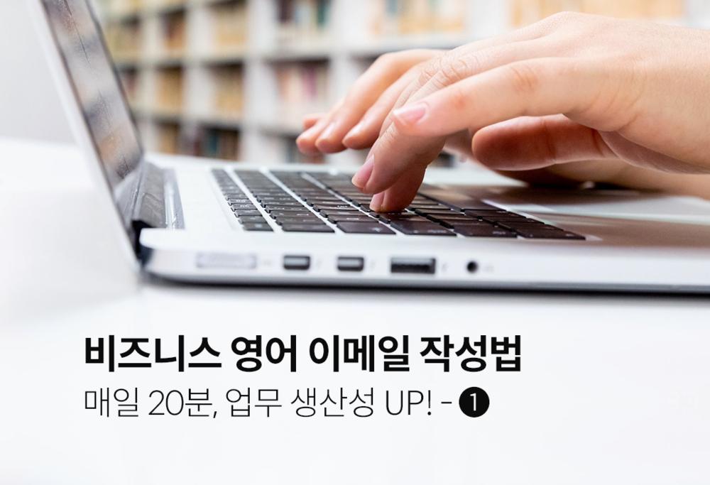 비즈니스 영어 이메일 작성법