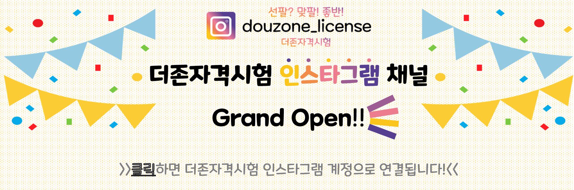 더존인스타그램 Open!