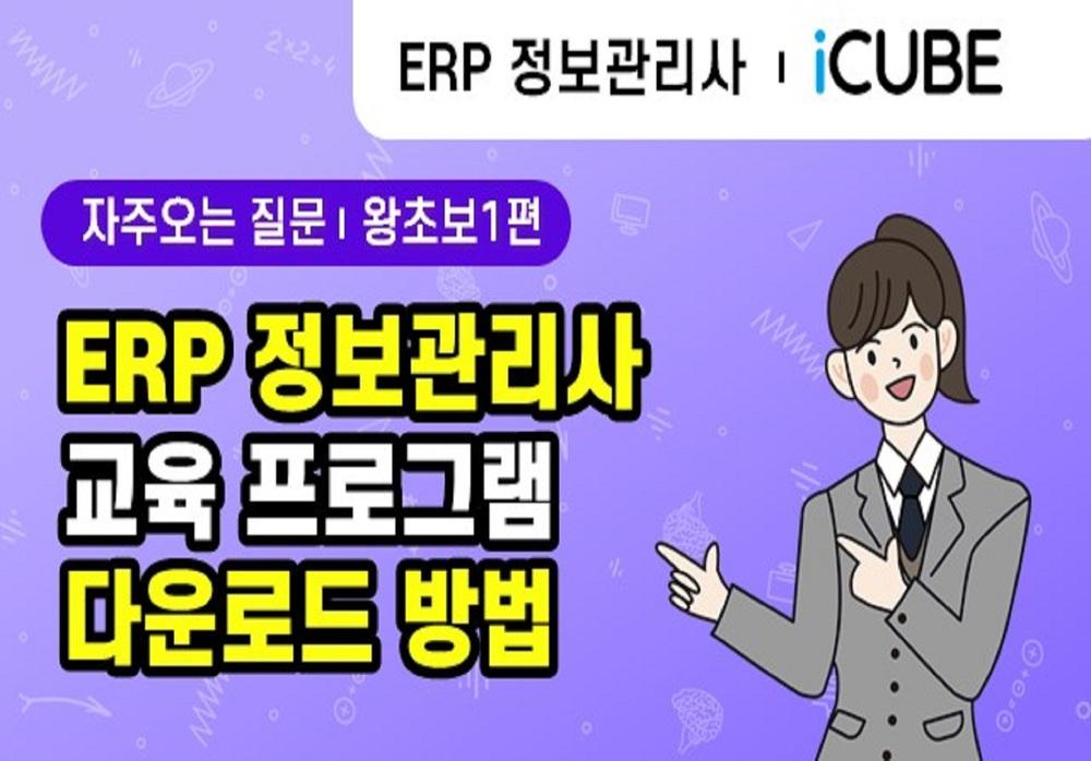 PART 1. ERP정보관리사 교육용 프로그램 설치파일 다운로드 받기!