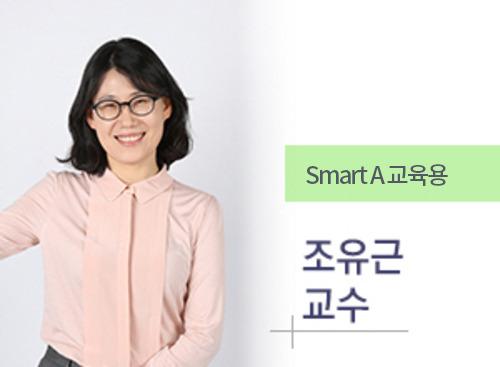 2015년 동계직무연수 Smart A